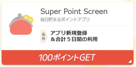 楽天サクサクスタートボーナスSuper Point Screen