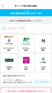 2.PayPayに登録する銀行を選ぶ