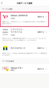 3.一番上の Yahoo! JAPAN ID をタップ