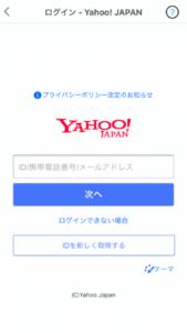 4.IDとパスワードを入力してログイン