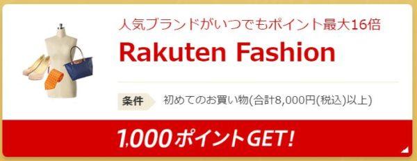 楽天スタートボーナスキャンペーンRakuten Fashion