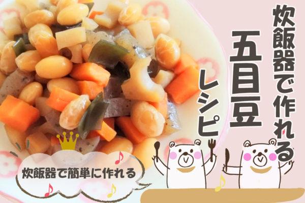 炊飯器で簡単に作れる五目豆レシピ大公開!余り物も簡単リメイク♪