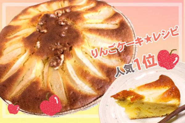 【人気1 位】ホットケーキミックスで簡単★りんごケーキ★レシピ