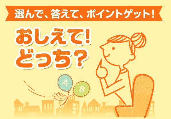 初級編②:おしえて!どっち?