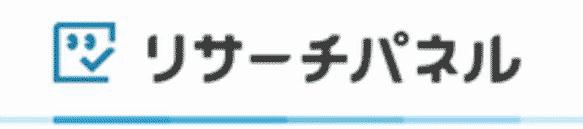 初級編⑤:リサーチパネル