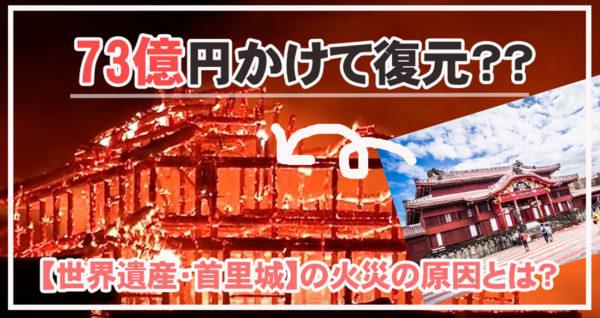 73億円かけて復元した【世界遺産・首里城】の火災の原因①