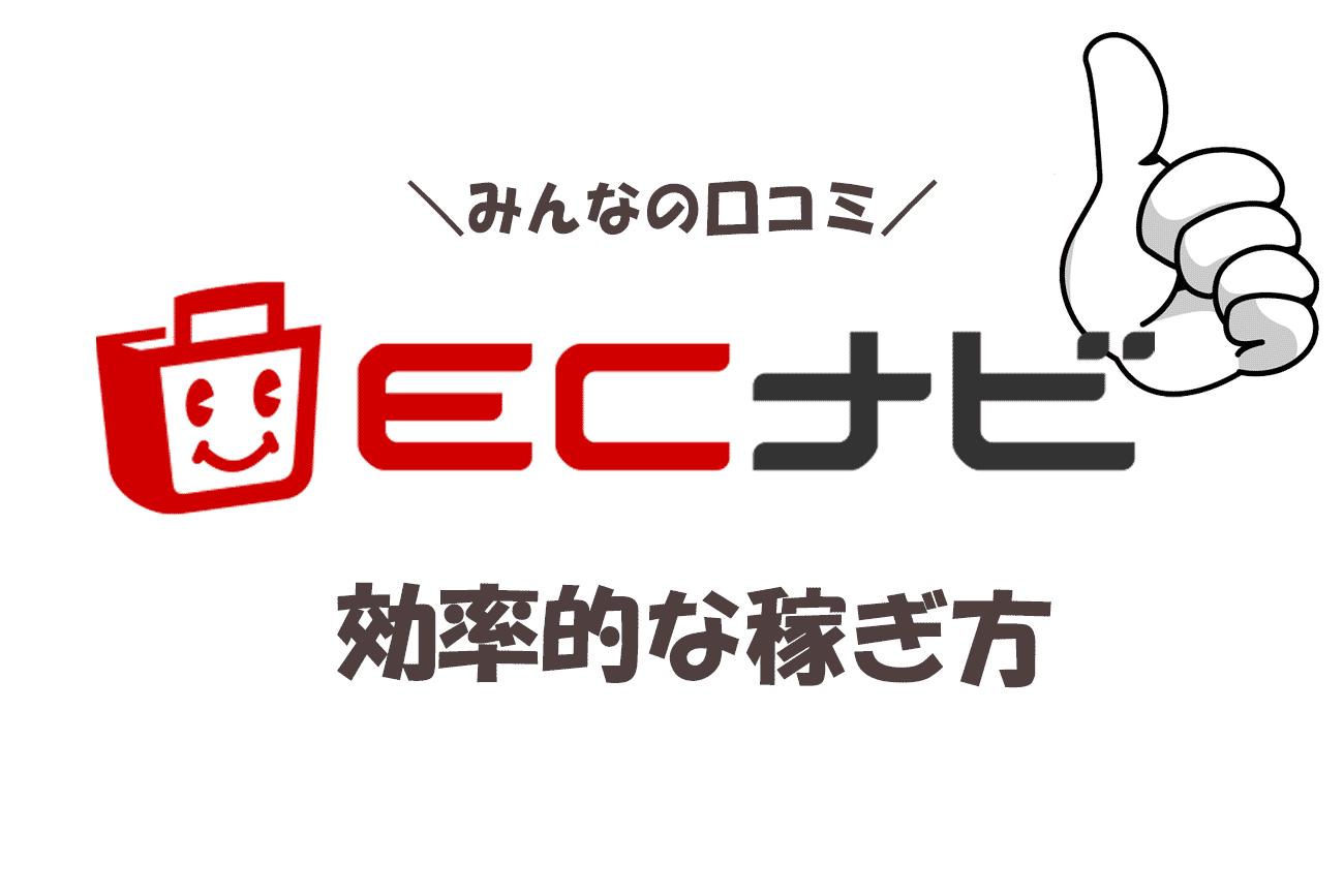 ECナビ(ポイントサイト)の口コミと評価!効率的な稼ぎ方①