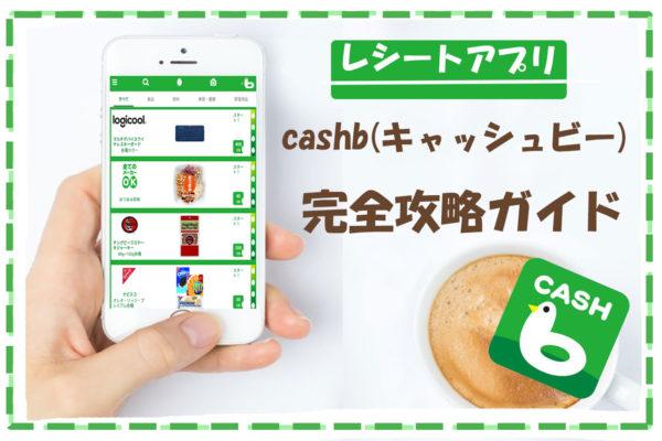 レシートアプリcashbキャッシュビー【完全攻略ガイドまとめ】口コミ