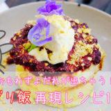 ジブリ飯再現レシピ14選【アニメ】画像におもわずよだれが出ちゃう!