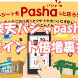 楽天パシャ(pasha)の賢い使い方とポイントを倍増させる裏技とは?